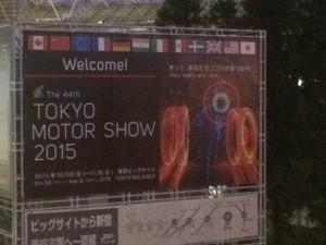 「第44回 東京モーターショー」(5)2
