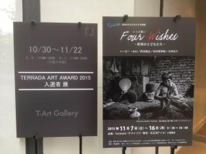 写真展「Four Wishes 4つの願い-世界の子どもたち-」4