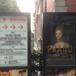 私も少しは芸術を感じることができたかな? 「プラド美術館展――スペイン宮廷 美への情熱」