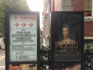「プラド美術館展――スペイン宮廷 美への情熱」3