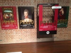 「プラド美術館展――スペイン宮廷 美への情熱」5