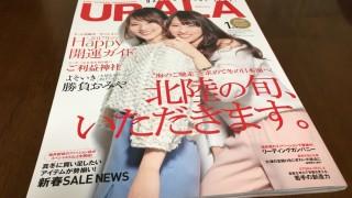 福井に帰省したら何気に買ってしまう雑誌