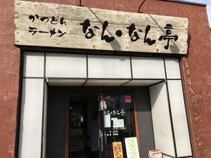 年末年始は福井に帰省しました。14