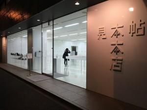 多くの紙の見本が触れる、紙とノートの専門店「見本帖本店」と「美篶堂」