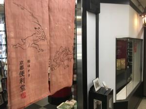 美術はがきギャラリー「京都便利堂」8