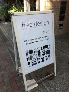雑貨店「free design」2