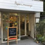 優しいオシャレな雰囲気の紙製品の専門店「Paper Message」
