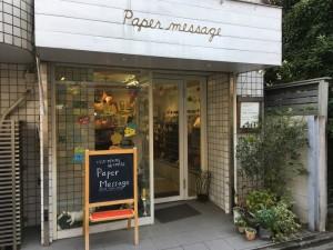 紙製品の専門店「Paper Message」2