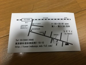 文房具店「トナリノ」3