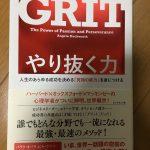 やり抜く力を磨くためのヒントが盛り込まれていた、本『GRIT やり抜く力 人生のあらゆる成功を決める「究極の能力」を身につける』(アンジェラ・ダックワース)