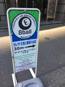 文具雑貨「8ball」1