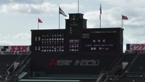 センバツ2016を見に行ったぞ!~敦賀気比 VS 青森山田(上)~(30)8