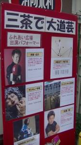 「世田谷アートタウン2015『三茶de大道芸』」(4)
