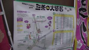 「世田谷アートタウン2015『三茶de大道芸』」(11)