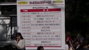 「ふれあいフェスタ2015(第36回 大新宿区まつり)」(上)(8)