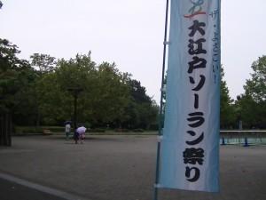 「ザ・よさこい! 大江戸ソーラン祭り」(上)(1)