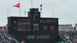 「第97回全国高校野球選手権大会」を見に行ってきました!(5)~第1日:第1試合「鹿児島実VS北海」(下)~(9)