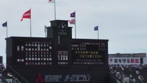 「第97回全国高校野球選手権大会」を見に行ってきました!(9)~第2日:第2試合「霞ケ浦VS広島新庄」(上)~(9)