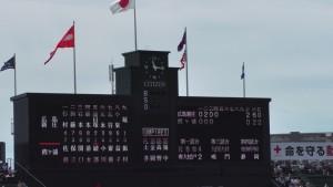 「第97回全国高校野球選手権大会」を見に行ってきました!(9)~第2日:第2試合「霞ケ浦VS広島新庄」(上)~(12)