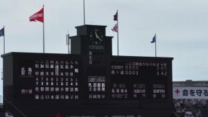 「第97回全国高校野球選手権大会」を見に行ってきました!(9)~第2日:第2試合「霞ケ浦VS広島新庄」(上)~(15)