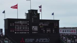 「第97回全国高校野球選手権大会」を見に行ってきました!(9)~第2日:第2試合「霞ケ浦VS広島新庄」(上)~(16)
