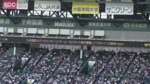 「第97回全国高校野球選手権大会」を見に行ってきました!(10)~第2日:第3試合「九州国際大付VS鳴門」(上)~(18)