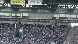 「第97回全国高校野球選手権大会」を見に行ってきました!(10)~第2日:第3試合「九州国際大付VS鳴門」(上)~(20)