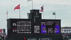 「第97回全国高校野球選手権大会」を見に行ってきました!(11)~第2日:第4試合「東海大甲府VS静岡」(下)~(5)