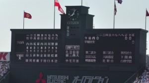「第97回全国高校野球選手権大会」を見に行ってきました!(12)~第3日:第1試合「早稲田実VS今治西」(上)~(17)