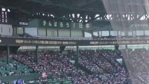 「第97回全国高校野球選手権大会」を見に行ってきました!(12)~第3日:第1試合「早稲田実VS今治西」(上)~(32)
