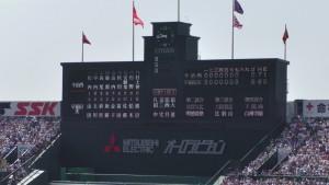 「第97回全国高校野球選手権大会」を見に行ってきました!(12)~第3日:第1試合「早稲田実VS今治西」(下)~(12)