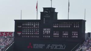 「第97回全国高校野球選手権大会」を見に行ってきました!(12)~第3日:第1試合「早稲田実VS今治西」(下)~(16)