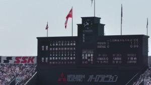 「第97回全国高校野球選手権大会」を見に行ってきました!(13)~第3日:第2試合「敦賀気比VS明徳義塾」(上)~(10)