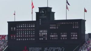 「第97回全国高校野球選手権大会」を見に行ってきました!(13)~第3日:第2試合「敦賀気比VS明徳義塾」(上)~(14)