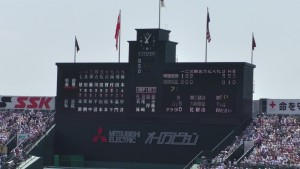 「第97回全国高校野球選手権大会」を見に行ってきました!(13)~第3日:第2試合「敦賀気比VS明徳義塾」(上)~(23)
