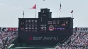 「第97回全国高校野球選手権大会」を見に行ってきました!(13)~第3日:第2試合「敦賀気比VS明徳義塾」(下)~(3)