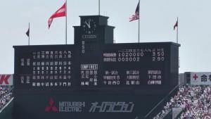 「第97回全国高校野球選手権大会」を見に行ってきました!(13)~第3日:第2試合「敦賀気比VS明徳義塾」(下)~(10)