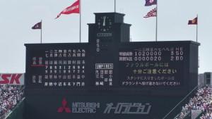 「第97回全国高校野球選手権大会」を見に行ってきました!(13)~第3日:第2試合「敦賀気比VS明徳義塾」(下)~(14)