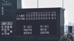 センバツ2016を見に行ったぞ!~福井工大福井 VS 智弁学園(上)~(4)18