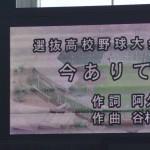 センバツ2016を見に行ったぞ!~甲子園での様々 編~(36)