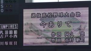 センバツ2016を見に行ったぞ!~甲子園での様々 編~(36)2