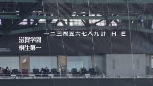 センバツ2016を見に行ったぞ!~桐生第一 VS 滋賀学園(上)~(8)6