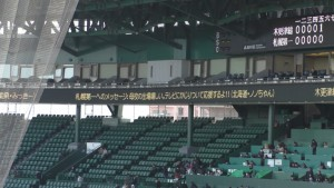 センバツ2016を見に行ったぞ!~応援 編(下)~(35)8