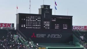 センバツ2016を見に行ったぞ!~土佐 VS 大阪桐蔭(上)~(22)16