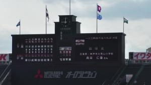 センバツ2016を見に行ったぞ!~東海大甲府 VS 創志学園(上)~(28)17
