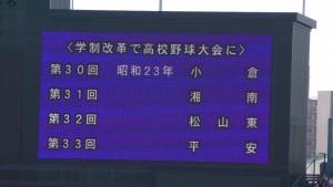 夏の甲子園2016~今年も甲子園がスタート! 開会式(上)~(2)29