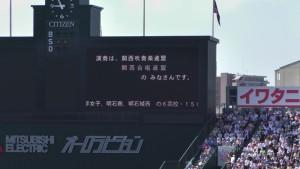 夏の甲子園2016~今年も甲子園がスタート! 開会式(上)~(2)36