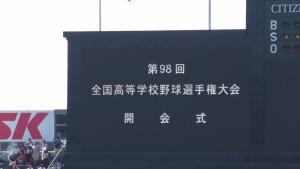 夏の甲子園2016~今年も甲子園がスタート! 開会式(上)~(2)38