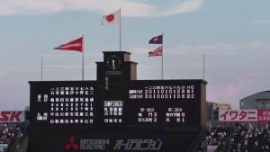 夏の甲子園2016~点の取り合いな展開だった、1回戦「九州国際大付 - 盛岡大付」~(6)34