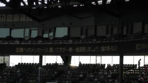 夏の甲子園2016~諦めなかった北陸にGood! 1回戦「東邦 - 北陸」~(10)24
